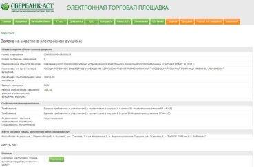 Этапы подписания контракта на сбербанк аст