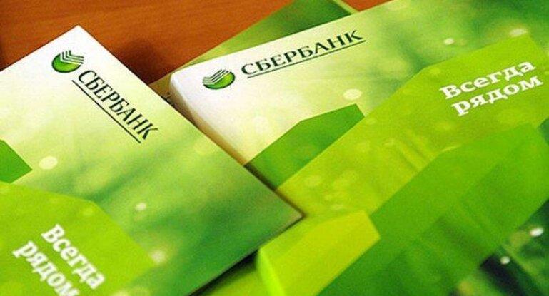 как получить карту сбербанка с бесплатным обслуживаниемнародный банк калькулятор кредита
