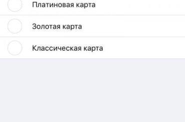 Как войти в мобильный банк втб
