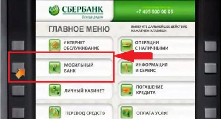 Как подключить мобильный банк через онлайн