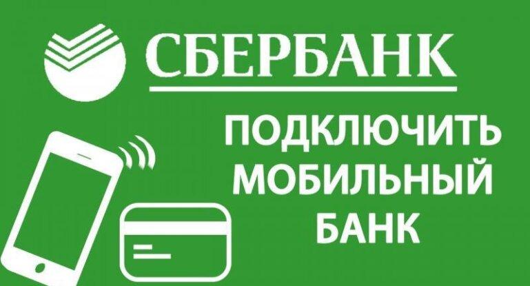 Изображение - Как зарегистрироваться в системе мобильных банковских услуг и системе интернет банкинга 7dccb6c3ce1927d_769x415