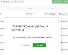 Как удалить историю в почта банке онлайн