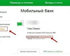 Мобильный банк заблокирован подозрительные операции