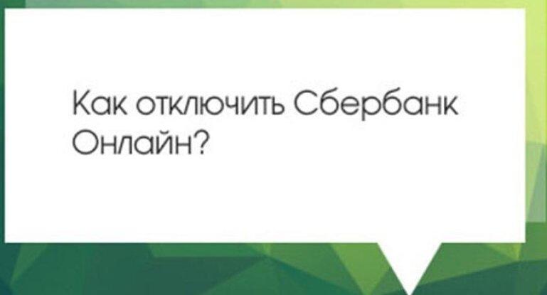 Изображение - Как заблокировать сбербанк онлайн личный кабинет e91235a5bc2eae9_769x415