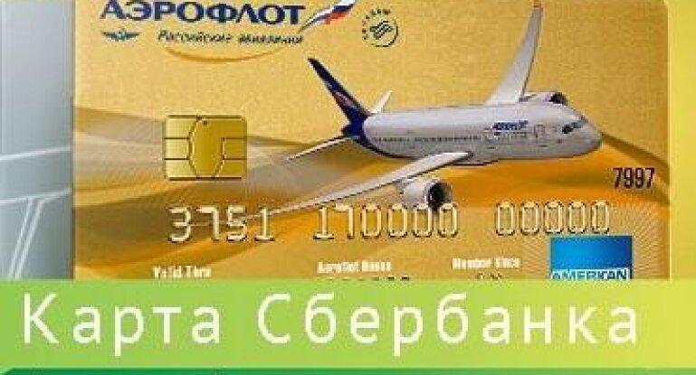 Изображение - Карта серии аэрофлот от сбербанка россии 60ea1c63038eaf1_769x415
