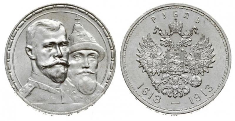 Изображение - Обмен монет в сбербанке 1-pam-ruble-1913-goda-4195