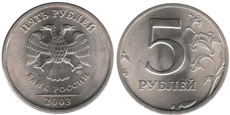 Изображение - Обмен монет в сбербанке 5_rubley_2003_goda-4195