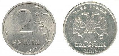 Изображение - Обмен монет в сбербанке samye_dorogie_monety_rossii_2_rublya_2001_regular-4195